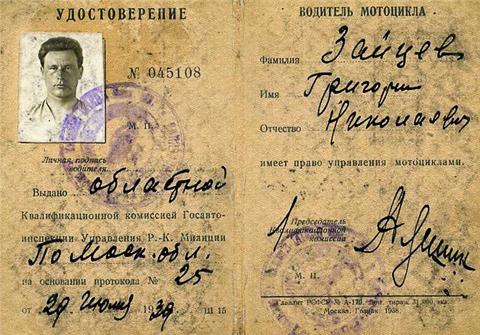 водительское удостоверение советского образца в россии - фото 10