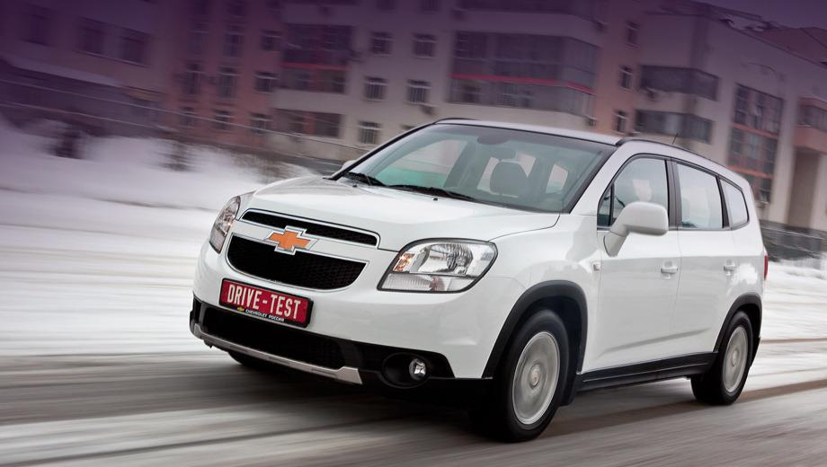 Chevrolet orlando. У слова «Орландо» интересная фонетика — экзотичная, романтическая. Но, похоже, для будничного проговаривания конструкция не очень годится. Подозреваем, этому Chevrolet владельцы ещё насочиняют собственных имён.