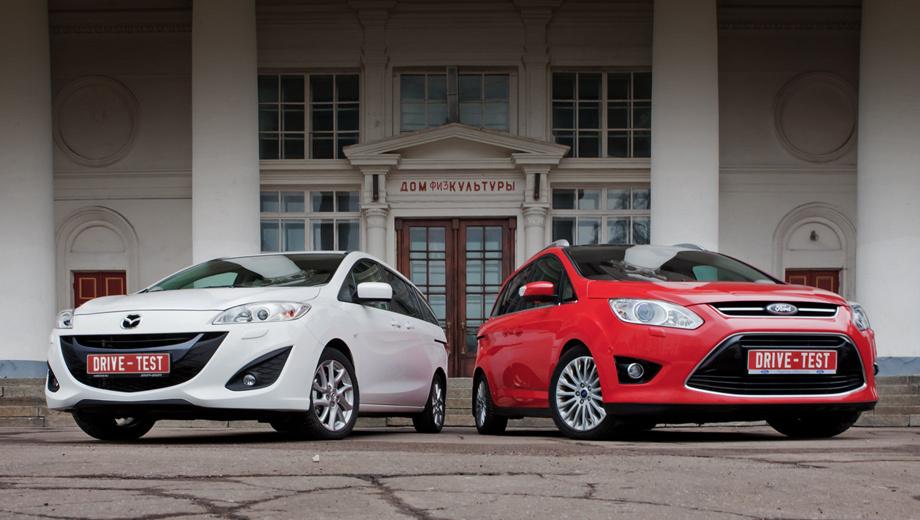 Ford c-max,Mazda 5. Оба автомобиля смотрятся выразительно, но, например, детям больше по душе улыбающаяся Мазда. Да и в городском потоке на «японку» обращают больше внимания.