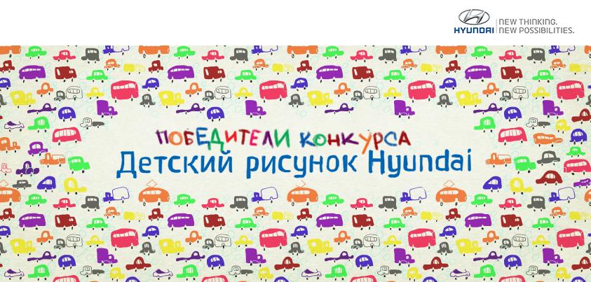 конкурс детского рисунка 2013: