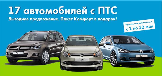 Автосалон фольксваген в москве на щелковском шоссе проверить автомобиль в залоге или нет в нотариальной палате