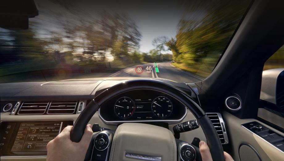 Landrover range rover,Landrover range rover sport. Одна из добавок в Рейндж Роверы: цветной проекционный дисплей на лобовом стекле, выводящий скорость автомобиля, включённую передачу, индикатор переключения передач, информацию круиз-контроля, подсказки спутниковой навигации и системы распознавания знаков. Список показателей можно настраивать.