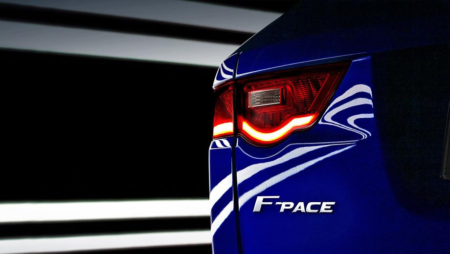 Jaguar f-pace. На кроссовер Jaguar F-Pace, который, как нам кажется, без труда будет манить клиентов красотой и техническим изяществом, возлагаются большие надежды. Хотя у фирмы Jaguar Land Rover и так дела идут в гору: за 2014 год по миру продали 462 678 Ягуаров и Ленд Роверов, что вдвое больше результата 2008-го.