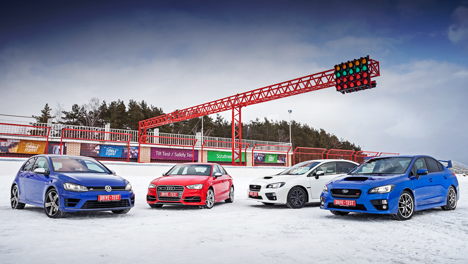 Subaru wrx sti,Subaru wrx,Audi s3,Volkswagen golf r. Три седана и хэтчбек. У всей четвёрки турбомоторы схожей мощности и полный привод. Двое с «роботами», остальные — с «механикой». Но на льду Мячково нас больше заботят шины: WRX и WRX STI — с шипами, S3 и Golf R — без.