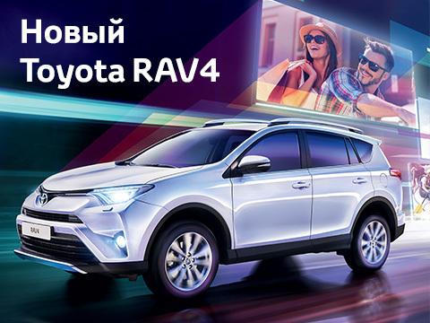 Купить Тойота РАВ 4 новый Пенза цена 2017 🚗 Toyota RAV4 ...