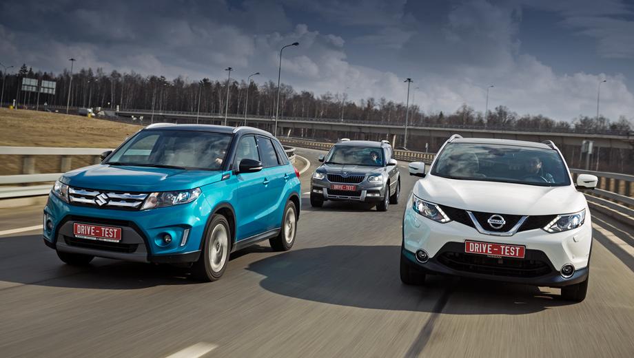 Nissan qashqai,Skoda yeti,Suzuki vitara. В зависимости от комплектации Skoda Yeti без опций стоит 1 040 000−1 425 000 рублей, Nissan Qashqai — 1 069 000−1 661 000, а Suzuki Vitara — 1039000−1559000. Однако дилеры всех марок ещё предлагают прошлогодние машины и скидки за трейд-ин.