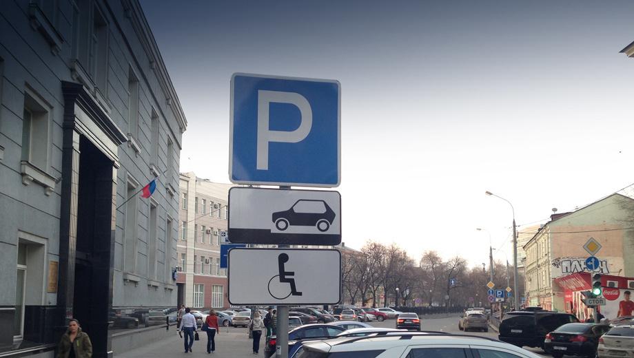 Штраф за инвалидное место
