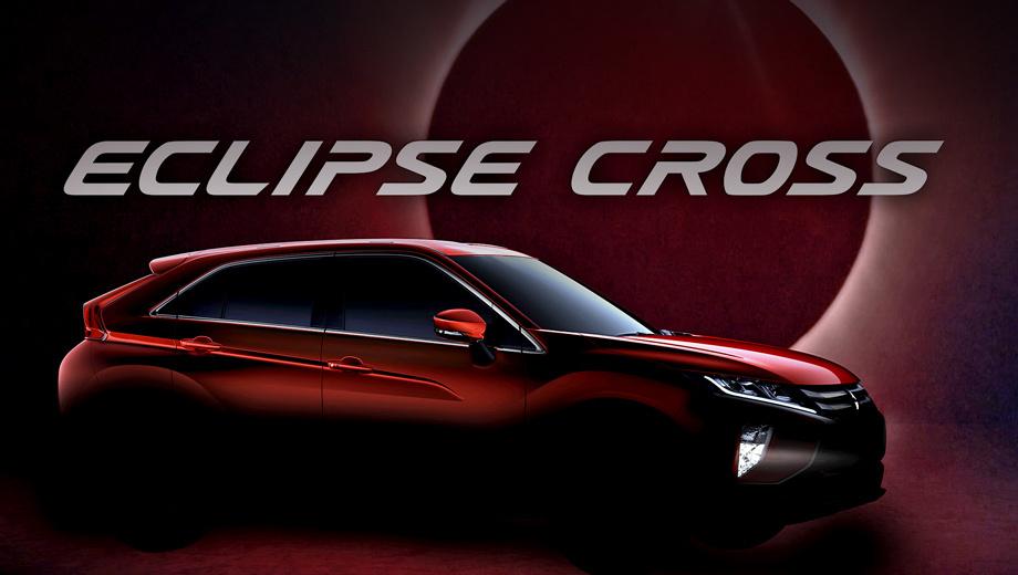 Mitsubishi eclipse cross,Mitsubishi eclipse. Eclipse переводится как «солнечное затмение». Дизайнеры экстерьера говорят, что стремились добиться того же волнения, вдохновения, которое вызывает у зрителя «бриллиантовое кольцо» вокруг светила.