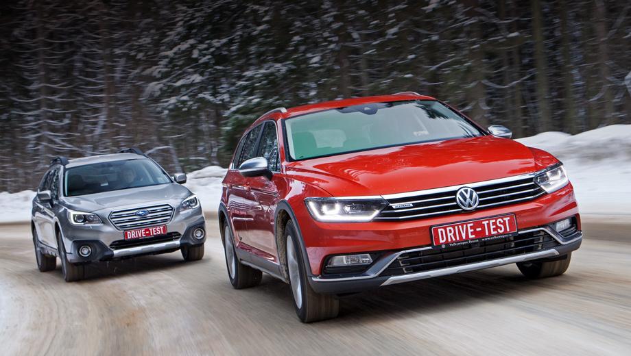 Subaru outback,Volkswagen passat alltrack. Outback 2.5 (175 л.с.) стоит минимум 2 449 000 рублей, а более быстрый Passat Alltrack (220 л.с.) ― 2 380 000. На Subaru ставится ещё «шестёрка» 3.6, но это почти 3,3 млн: Alltrack за такие деньги будет оснащён гораздо лучше.