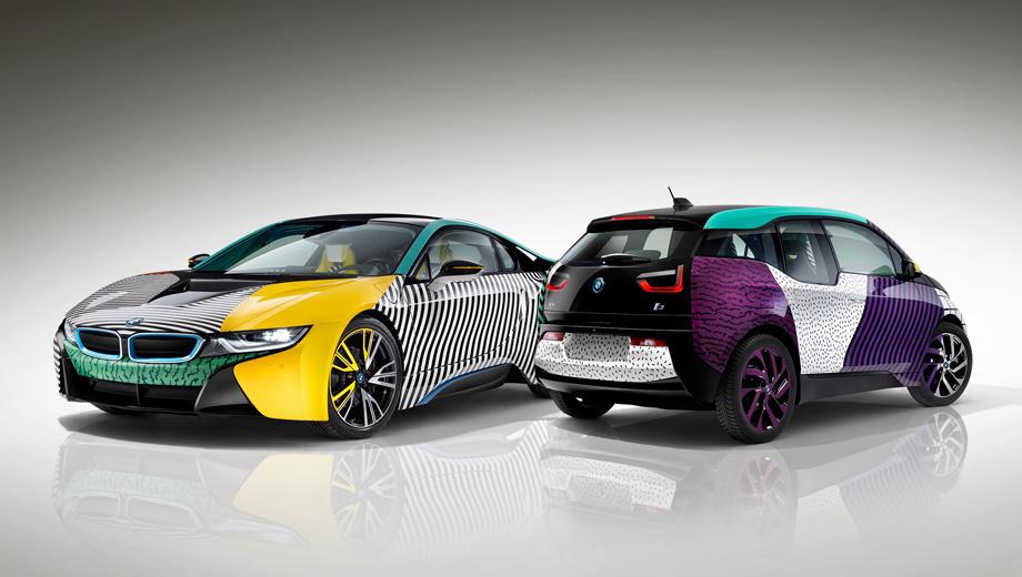 Bmw i3,Bmw i8. На звание великих арт-каров BMW эти образцы не претендуют. Яркая расцветка скрасит ожидание обновления обеих моделей. Гибрид BMW i8, помимо рестайлинга, вскоре должен выйти в версиях Spyder и «заряженной» i8S, тогда как электрический BMW i3 увеличит мощность и запас хода.