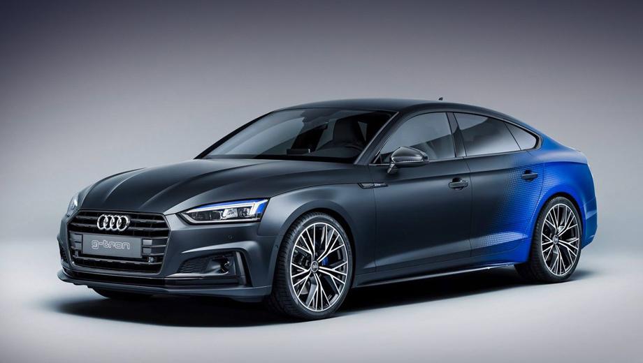 Audi a5,Audi a5 g-tron. «А-пятая» стала третьей g-tron-моделью. До этого газом научились питаться Audi A3 Sportback и универсал Audi A4 Avant. Всем купившим «г-троны» до 31 мая 2018 года производитель обязуется в течение трёх лет продавать топливо e-gas по цене обычного природного газа.