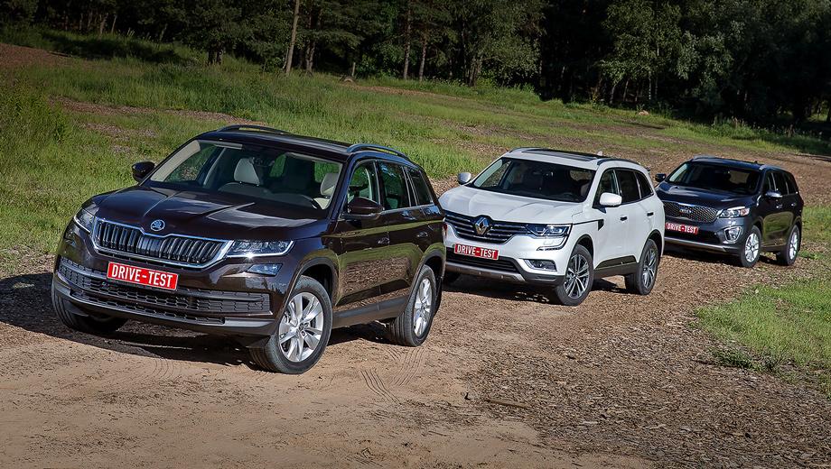 Kia sorento,Renault koleos,Skoda kodiaq. Koleos дешевле: версия с мотором 2.5 (171 л.с.) стоит 2,06 млн рублей. Sorento Prime 2.4 GDI (188 л.с.) — от 2,13 млн. А Kodiaq 2.0 TSI (180 л.с.) — минимум 2,35 млн. Все по умолчанию оснащаются полным приводом вне зависимости от выбора двигателей и коробок передач.