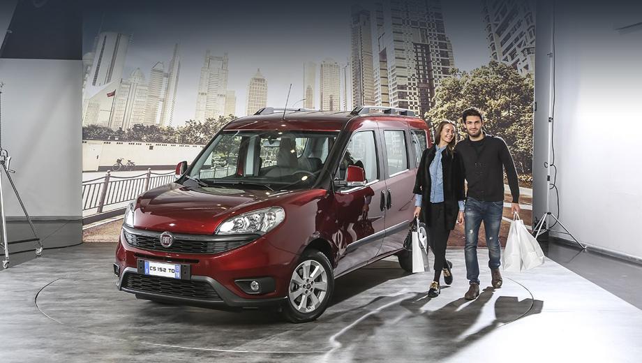 Fiat doblo. У нас будут представлены Doblo лишь с короткой базой (2755 мм), тогда как в Европе есть ещё и версии с длинной (3105 мм). Продажи начнутся 23 февраля.