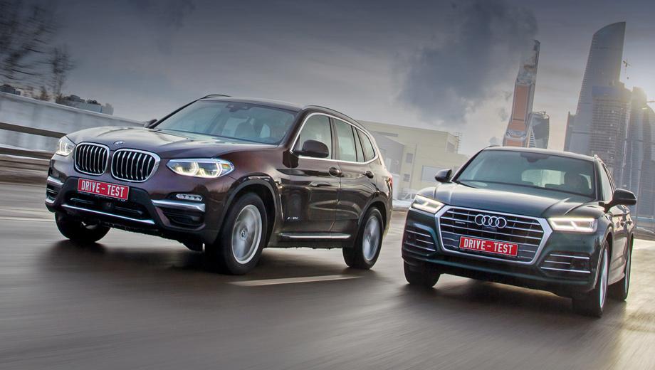 Audi q5,Bmw x3. Цены на BMW стартуют с 2,95 млн рублей за xDrive20i (184 л.с.). Дизельный xDrive20d (190 л.с.) на 90 тысяч дороже. Audi продаётся только с мотором 2.0 TFSI (249 л.с.) — от 3,05 млн. Соответствующий ему xDrive30i (249 л.с.) стоит от 3,27 млн. Тестовый xDrive30d — это минимум 3,6 млн.
