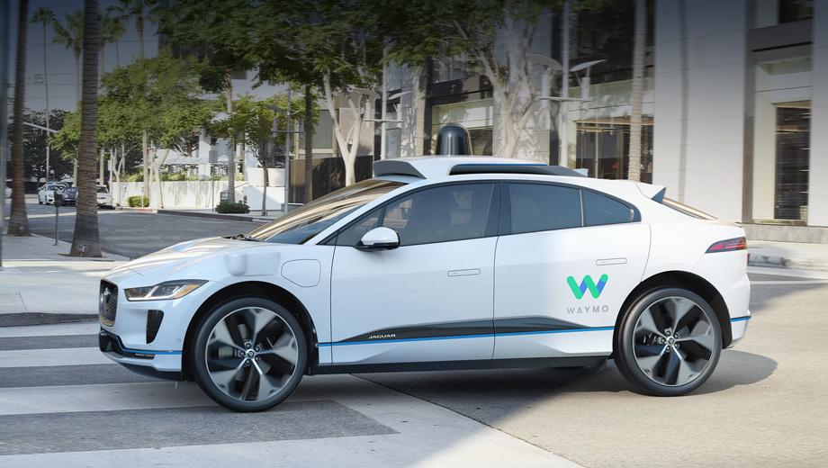 Jaguar i-pace. Уже в 2018 году Waymo запустит первый в мире коммерческий сервис с вызовом полностью автономных машин через приложение, а пока пассажиры катаются бесплатно.