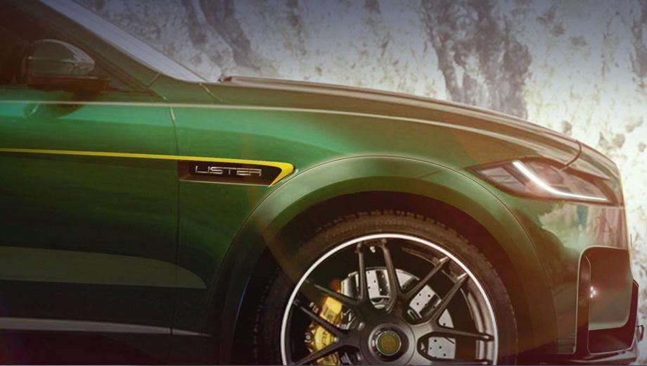 Lister Cars сделает из Ягуар  F-Pace самый быстрый кроссовер вмире