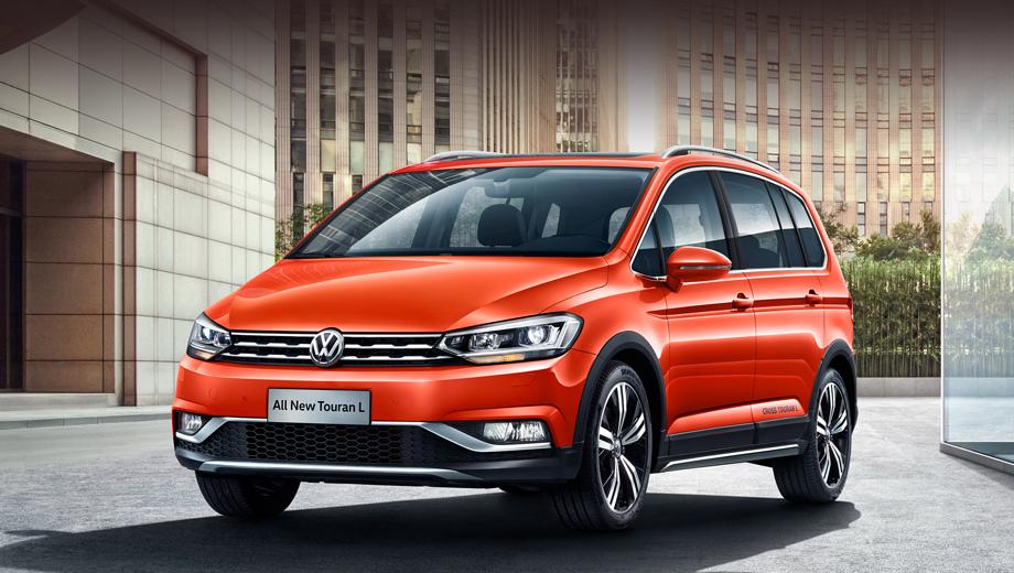 Volkswagen touran,Volkswagen cross touran l,Volkswagen cross touran. Версия CrossTouran существовала и в прошлом поколении модели, но тогда она ещё интересовала Европу, а теперь такая положена лишь китайцам.
