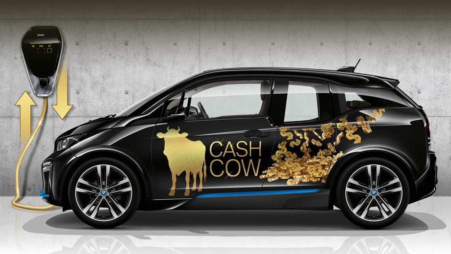 Bmw i3. Авторы проекта весело обозвали «ай-третий» дойной коровой, подразумевая денежные стимулы, способные побудить владельцев электрокаров заряжать их от ветровых или солнечных электростанций вместо тепловых.