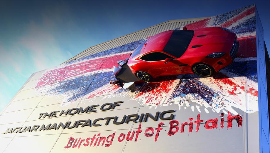 Jaguar f-type. Во время мирового турне нового (на тот момент) «эф-тайпа» на его родном доме, заводе в Касл Бромвиче, было написано «Вырваться из Британии». В свете информации о переходе на баварский мотор лозунг обретает новый смысл.