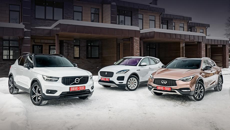 Infiniti qx30,Jaguar e-pace,Volvo xc40. Шести месяцев 2018-го хватило Volvo, чтобы найти 922 владельца. За полный год продан 891 Jaguar, и лишь 133 покупателя остановились на Infiniti. Для справки, лидирует в сегменте Lexus NX: таких было продано свыше 7000!