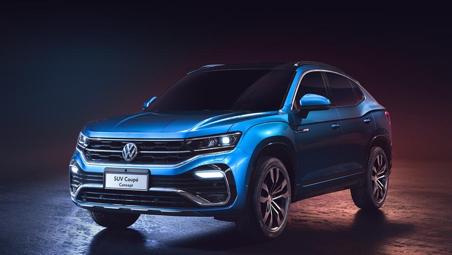 Volkswagen teramont,Volkswagen teramont x,Volkswagen concept,Volkswagen t-cross,Volkswagen suv coupe,Volkswagen smv. Шоу-кар SUV Coupe Concept является одним из самых интересных экспонатов шоу. Правда, никто не гарантирует, что серийная модель на его основе покинет пределы Китая.
