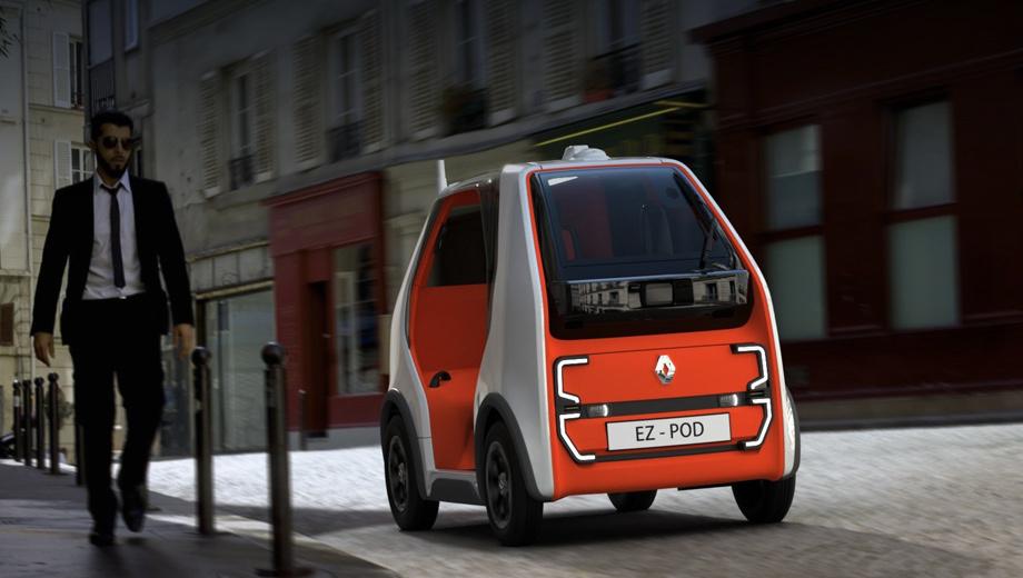 Renault ez-pod. Длина двухместной машинки — 2570 мм, ширина — 1260. Мощность не названа. (У Twizy электромотор выдаёт 11 л.с., 57 Н•м.) Поскольку речь идёт только о коротких поездках по городу, размер батареи был «сведён к абсолютному минимуму». (Ёмкость аккумулятора Twizy — 6,1 кВт•ч.)