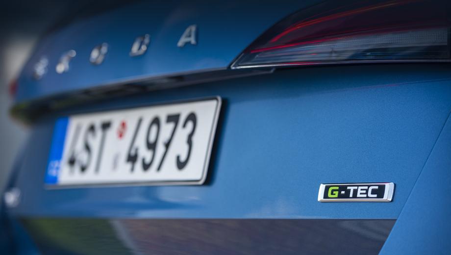 Skoda scala. Выпуск «метановой» Скалы поможет концерну Volkswagen в реализации стратегии по увеличению числа заводских моделей на природном газе. Тут активно задействована и Skoda c целым парком газовых вариаций машин (от Citigo до Камика).