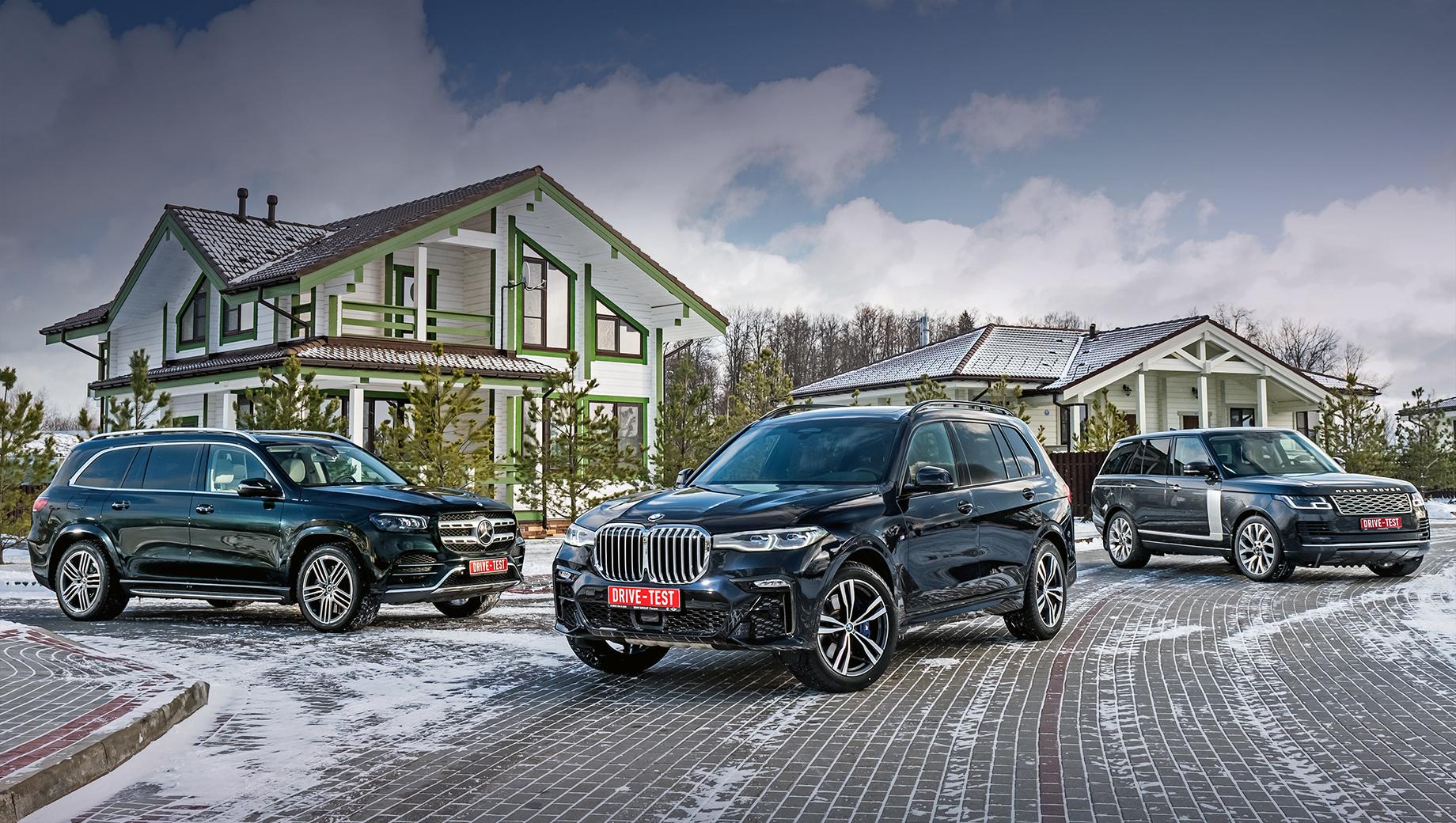 Bmw x7,Mercedes gls,Land rover range rover. Дешевле других обойдётся BMW: базовый дизельный X7 xDrive30d (249 л.с.) стоит 6,31 млн рублей. За GLS 400 d (330 л.с.) придётся выложить минимум 7,18 млн, а за Range Rover TDV6 (249 л.с.) — 7,32 млн.