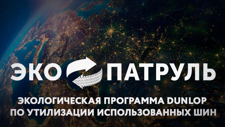Промо: ЭкоПатруль Dunlop — вклад в сохранение окружающей среды