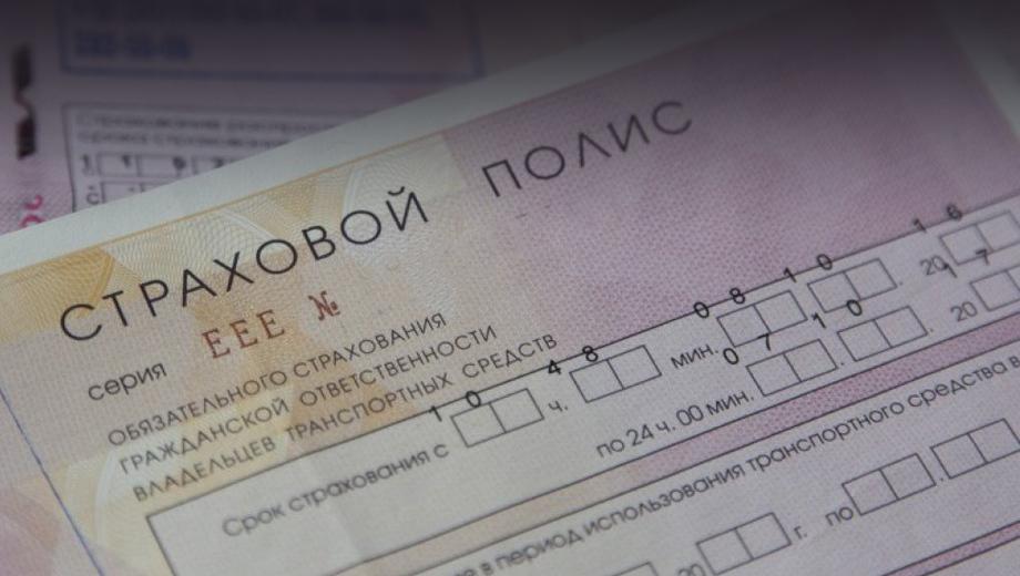 Заработали новые правила тарификации полисов ОСАГО