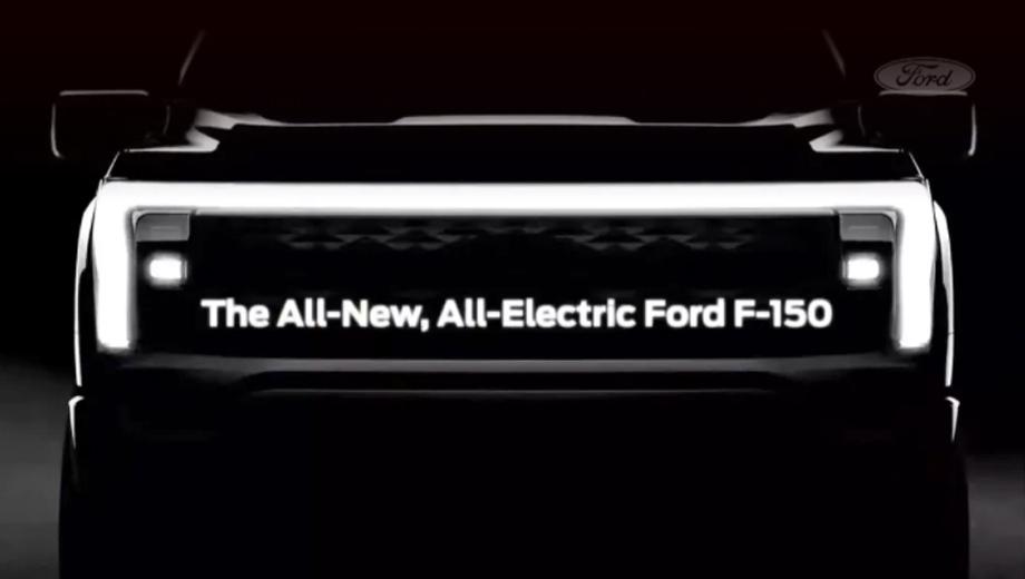 Ford f-150,Ford f-150 ev. Электрическая версия основана на обычном пикапе, но у Форда F-150 EV своя декоративная решётка радиатора (вернее, глухая панель с замысловатым рисунком), более узкие фары и широкая световая полоса вдоль всей кромки капота.
