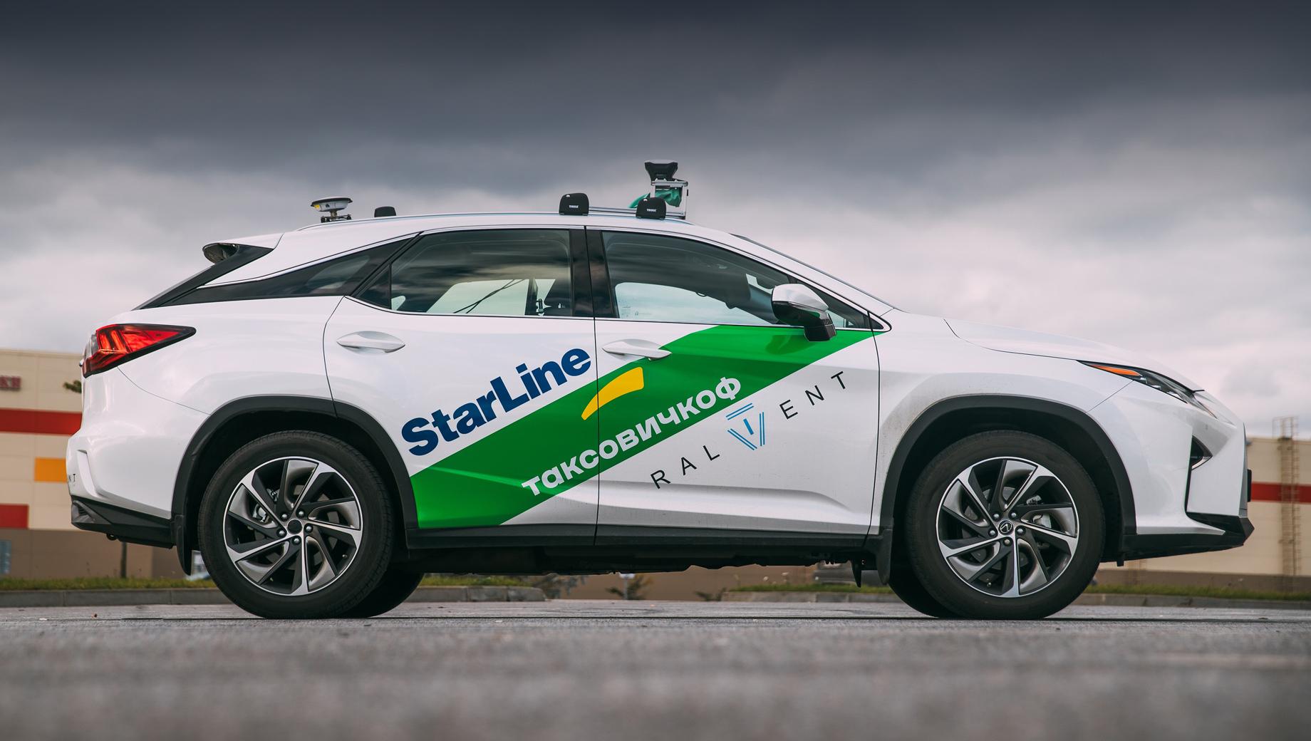 Компания «СтарЛайн» затеяла крупный проект по такси-роботам