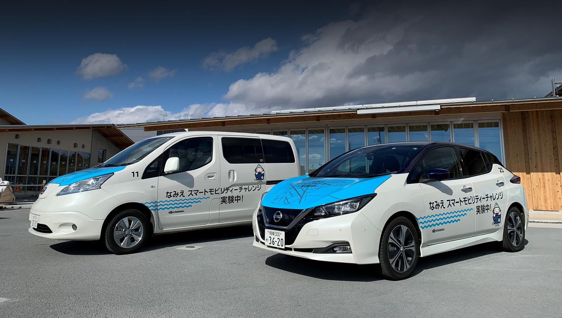 Nissan leaf,Nissan e-nv200. Nissan e-NV200 может пройти на одной зарядке 200 км по стандарту WLTP, а Leaf — 270 или 385 км, в зависимости от батареи. Однако в новом опыте это не будет иметь значения, поскольку все поездки окажутся сравнительно короткими.