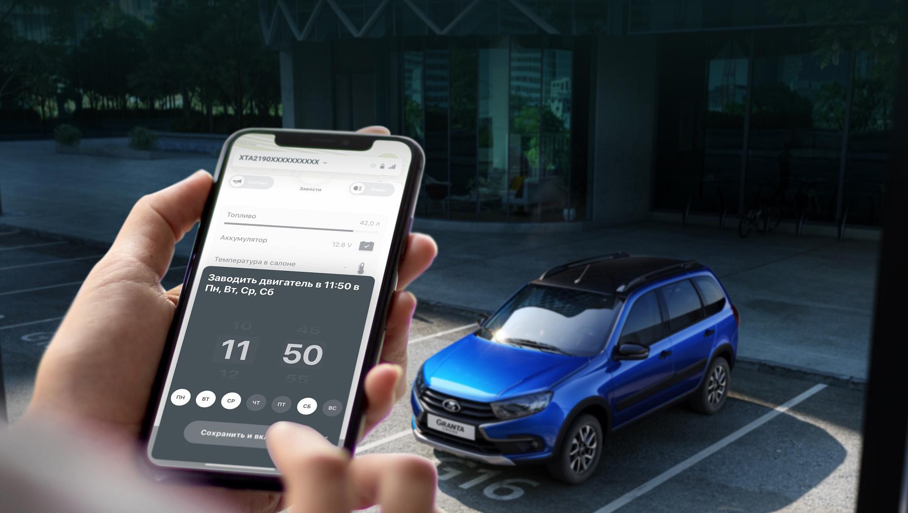 Lada granta. Комплекс Lada Connect был анонсирован в 2016 году, но сроки запуска на поток постоянно сдвигались. В развитии этого комплекса АвтоВАЗу помогла «Лаборатория умного вождения».