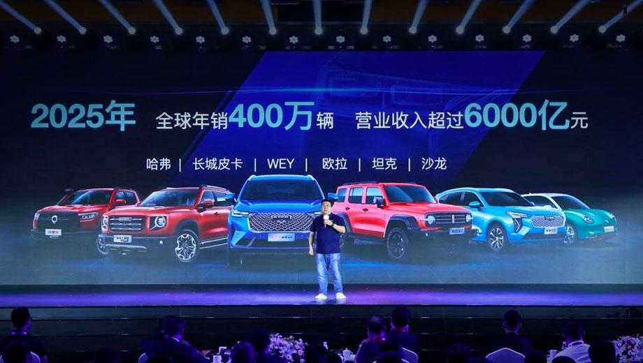 В стратегии Great Wall Motor обнаружился новый бренд